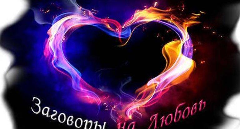 http www privorot zagovori ru заговор черный любовный приворот