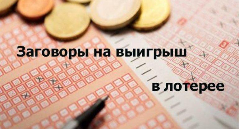 Заговор на удачу в лотерее читать реальные фото женщин