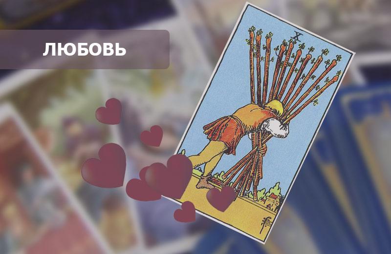 10 Посохов (Жезлов) Таро: значение в любви