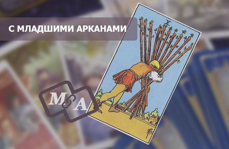 10 Посохов (Жезлов) Таро: с Младшими Арканами