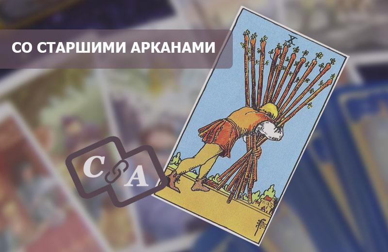 10 Посохов (Жезлов) Таро: со Старшими Арканами