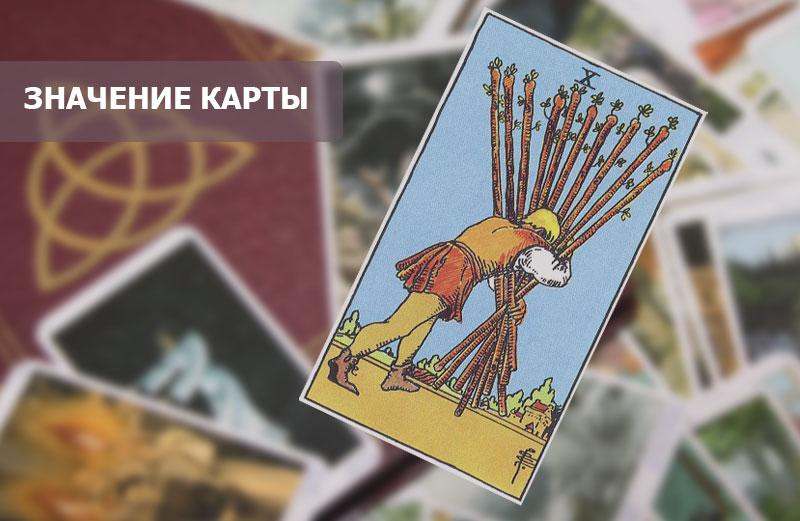 Десятка Жезлов Таро: значение