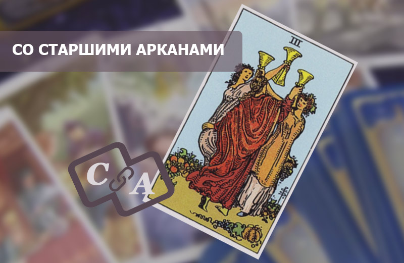 Сочетание 3 Кубков Таро со Старшими Арканами