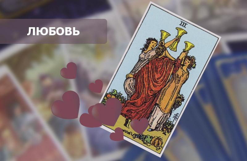 3 Кубков Таро: значение в любви