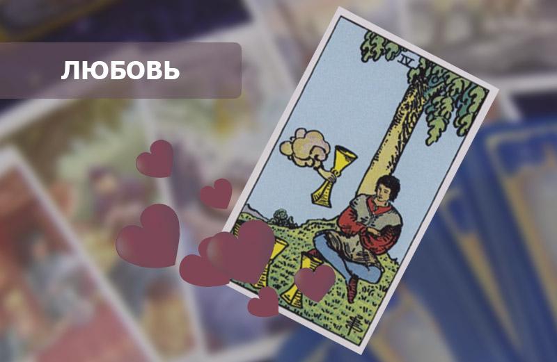 4 Кубков Таро: значение в любви