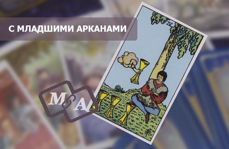 4 Кубков Таро: сочетание с Младшими Арканами