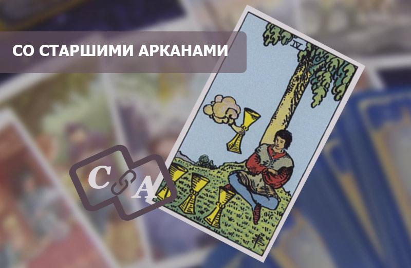 4 Кубков Таро: сочетании со Старшими Арканами
