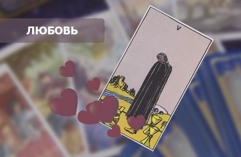 5 Кубков Таро: значение в любви