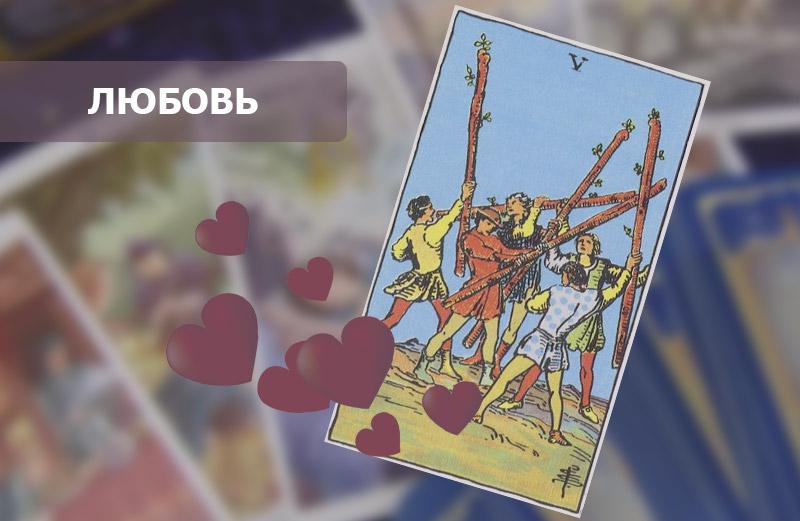 5 Жезлов Таро: значение в любви и отношениях