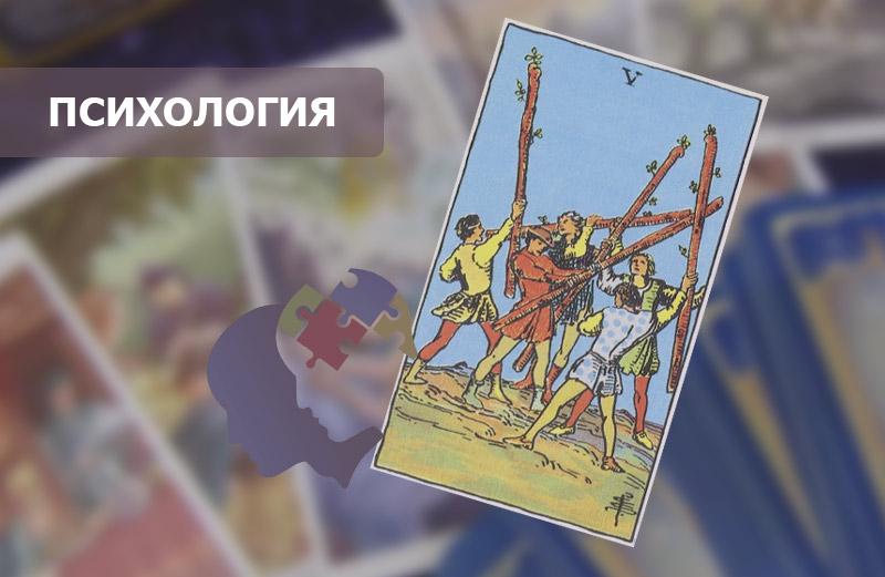 5 (Пятёрка) Жезлов Таро: значение в психологии личности