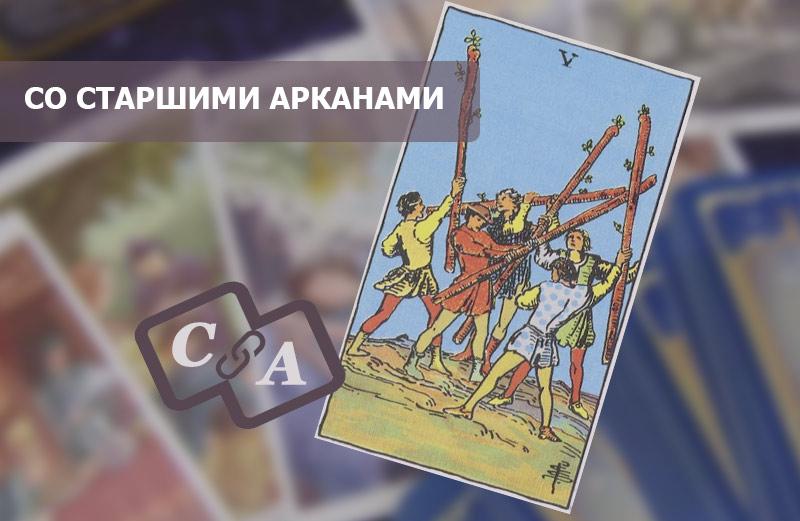 5 (Пятёрка) Жезлов Таро: значение в сочетании со Старшими Арканами