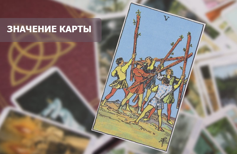 Пятёрка Жезлов Таро: значение