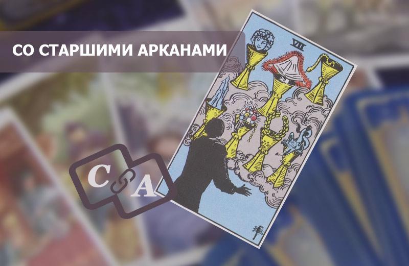 7 Кубков Таро: в сочетании со Старшими Арканами