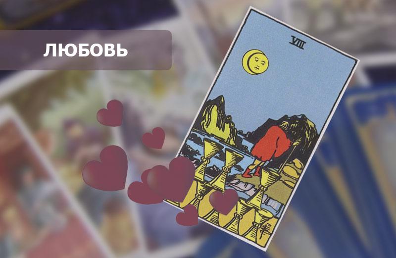 Восьмёрка Кубков Таро: значение в любви