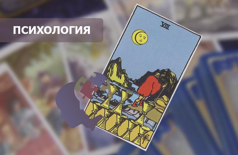 Восьмёрка Кубков (Чаш) Таро: значение в психологии личности