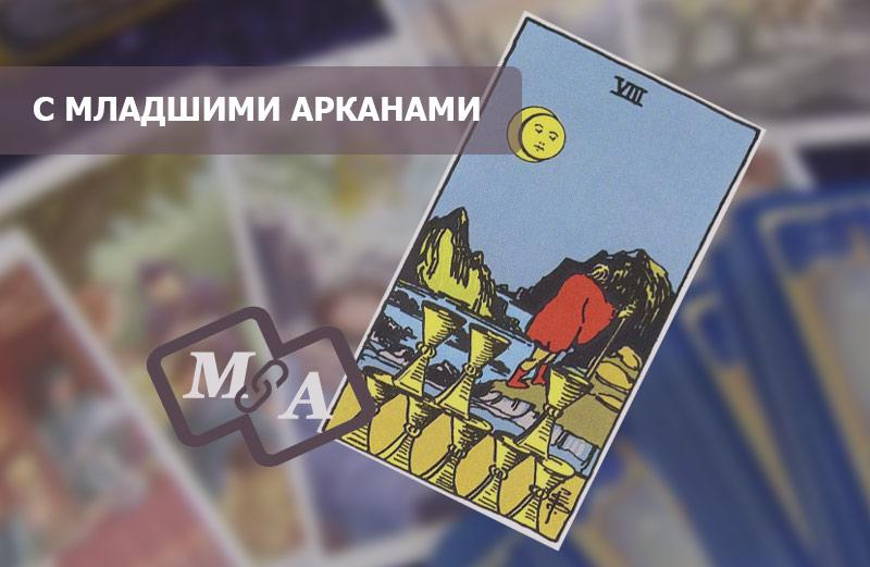 Восьмёрка Кубков (Чаш) Таро: сочетание с Младшими Арканами