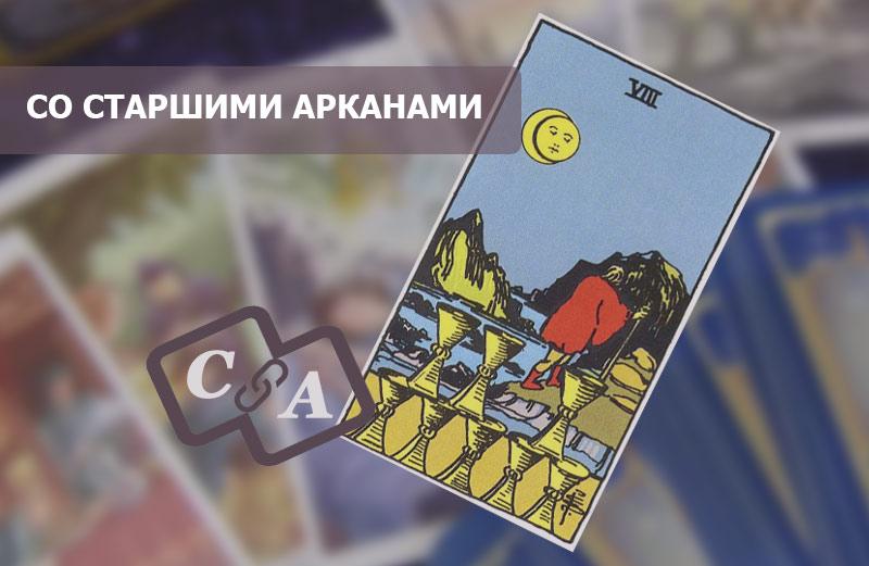 Восьмёрка Кубков (Чаш) Таро: сочетание со Старшими Арканами