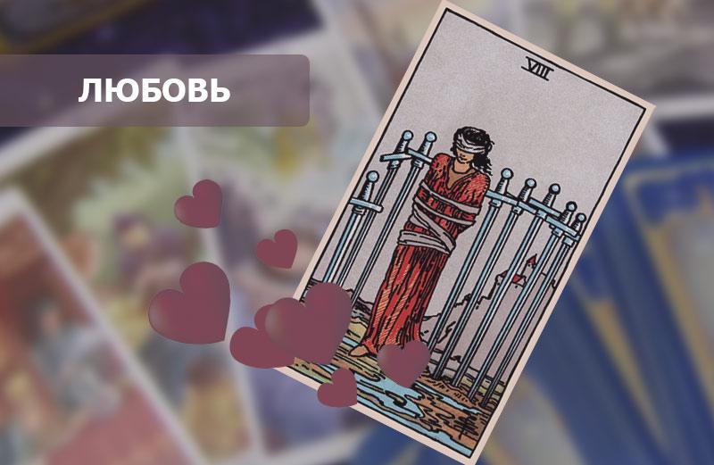 8 Мечей Таро: значение в отношениях