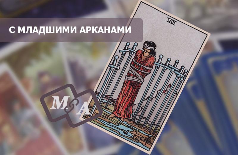 Восьмёрка Мечей Таро: сочетание с Младшими Арканами