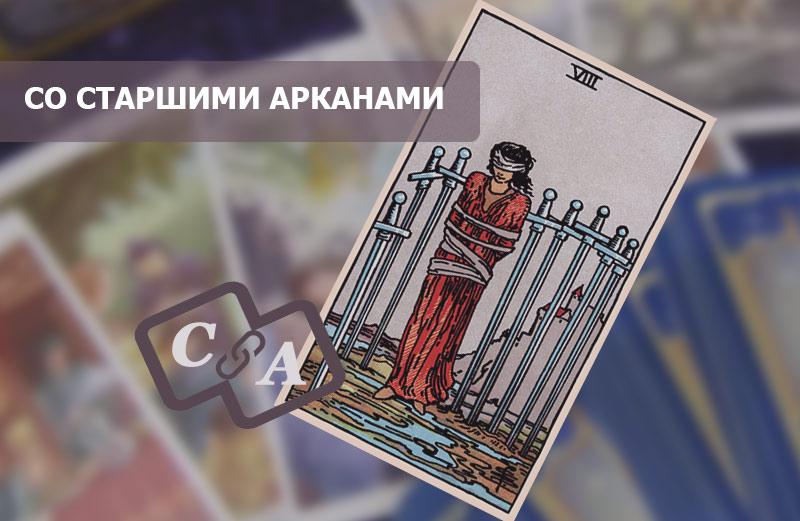 Восьмёрка Мечей Таро: сочетание со Старшими Арканами