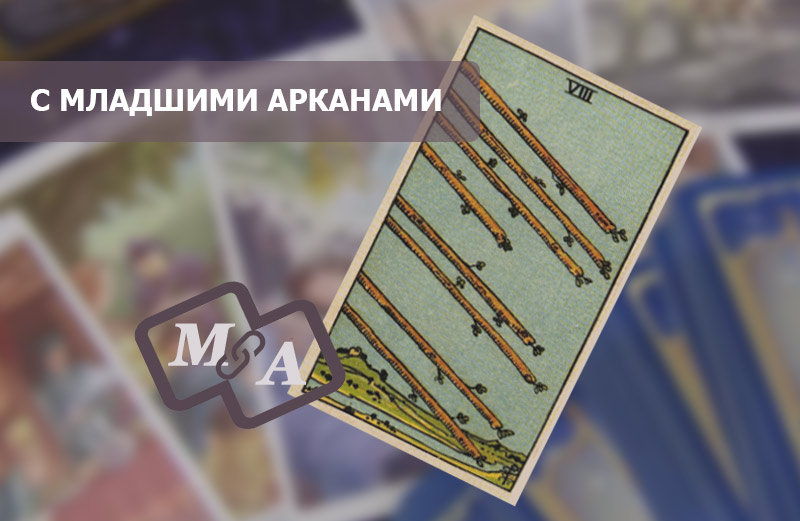 Восьмерка Посохов (Жезлов) Таро: сочетание с Младшими Арканами