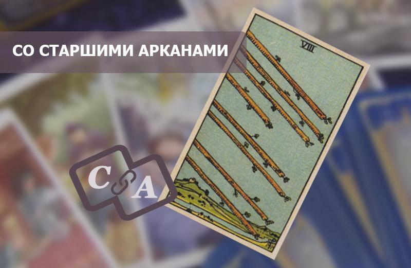 Восьмерка Посохов (Жезлов) Таро: сочетание со Старшими Арканами