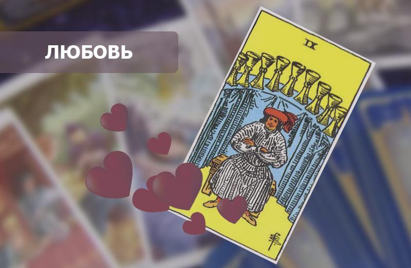 Девятка Кубков Таро: значение в любви
