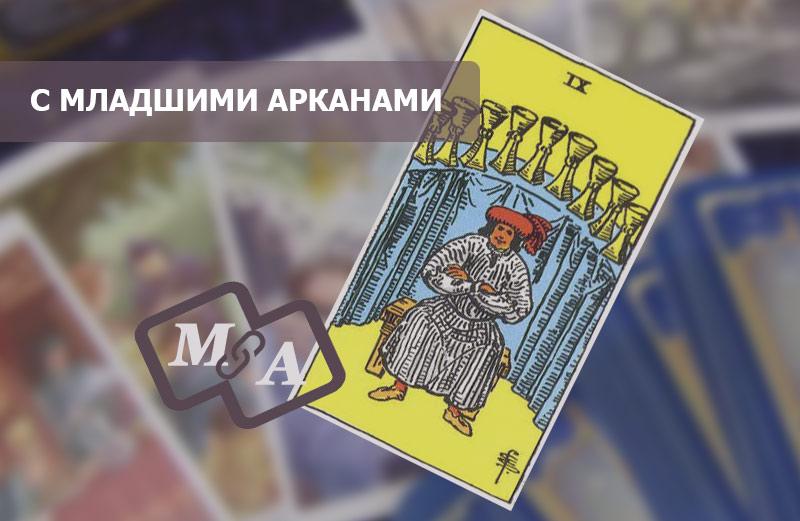 Девятка Кубков (Чаш) Таро с Младшими Арканами