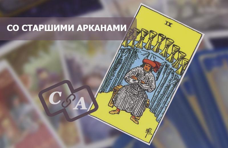 Девятка Кубков (Чаш) Таро со Старшими Арканами