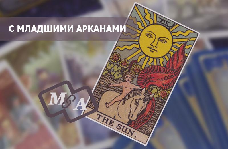 Аркан Таро Солнце: сочетание с Младшими Арканами