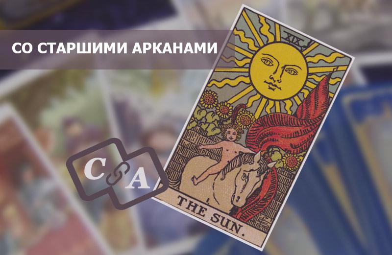 Аркан Таро Солнце: сочетание со Старшими Арканами