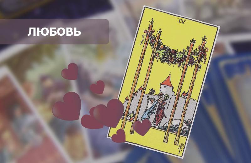 4 Жезлов Таро: значение в любви и отношениях