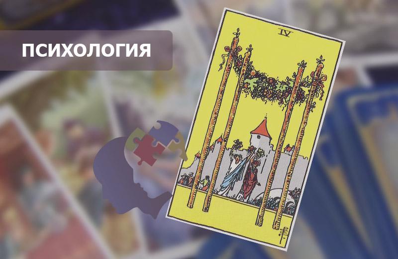 4 (Четвёрка) Жезлов Таро: значение в психологии личности