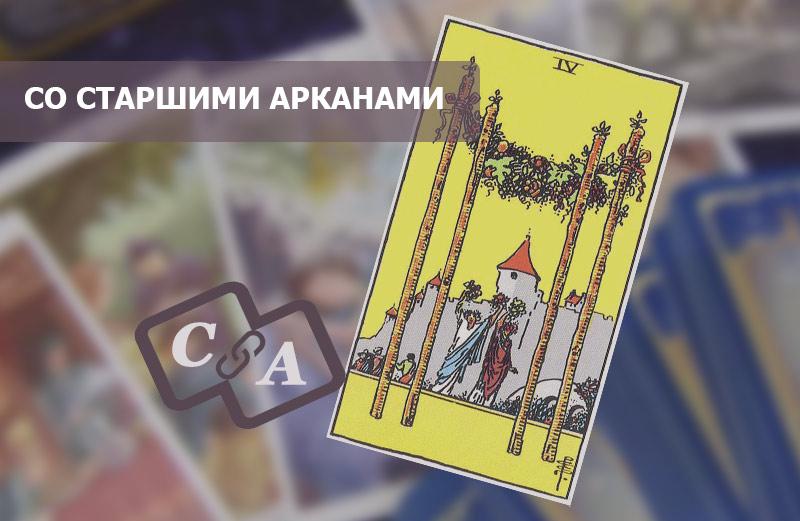 4 (Четвёрка) Жезлов Таро: значение в сочетании со Старшими Арканами