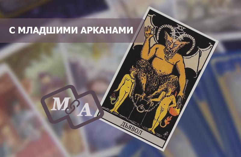 Дьявол Таро: сочетание с Младшими Арканами