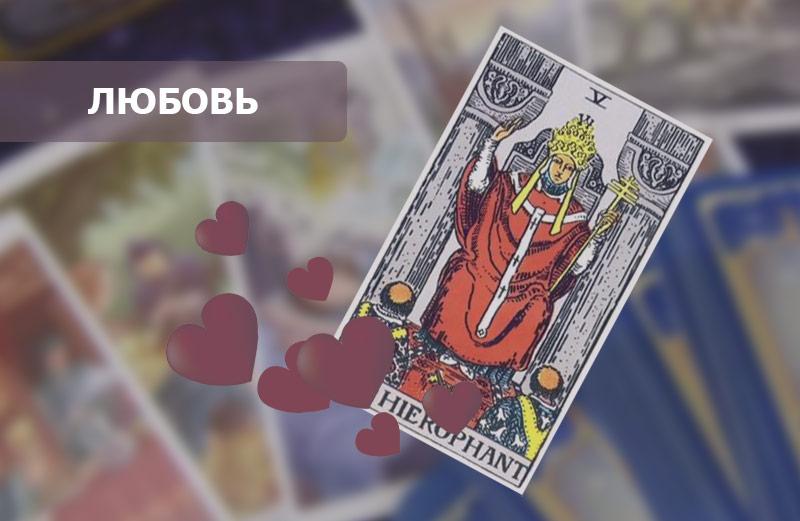 Старший Аркан Иерофант: значение в любви и отношениях