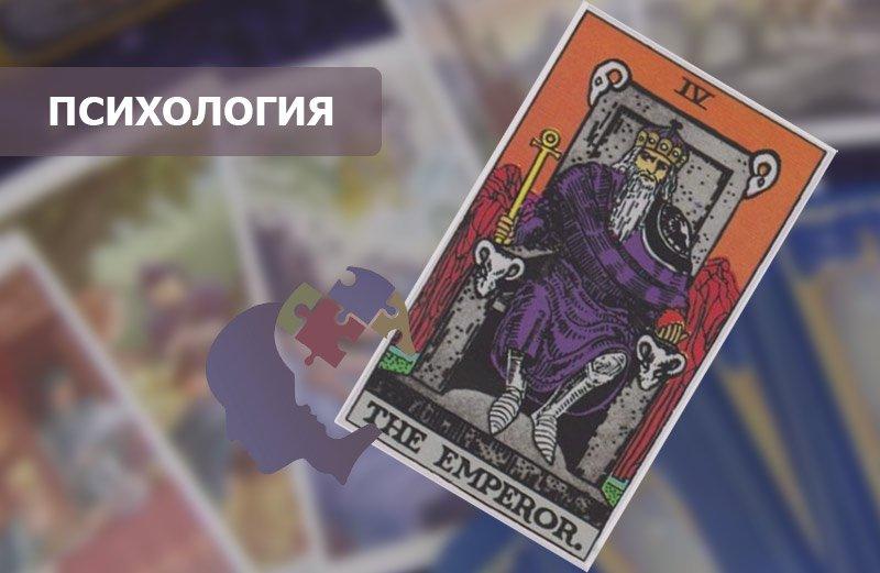 Старший Аркан Император Таро: значение в психологии личности