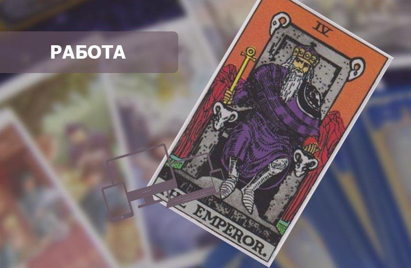 Старший Аркан Император Таро: значение в работе