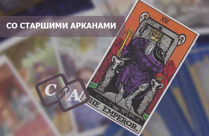 Имератор Таро в сочетании со Старшими Арканами