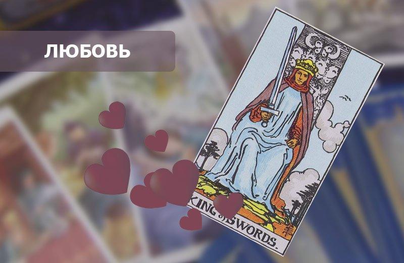 Король Мечей Таро: значение в любви