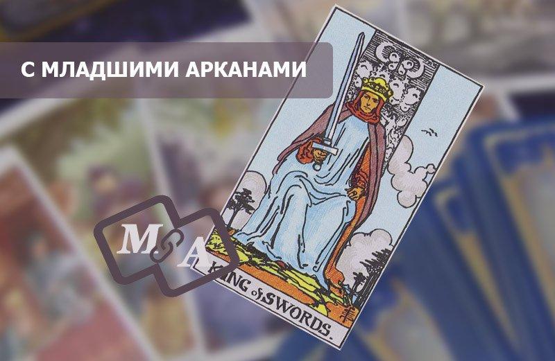 Король Мечей Таро: сочетание с Младшими Арканами