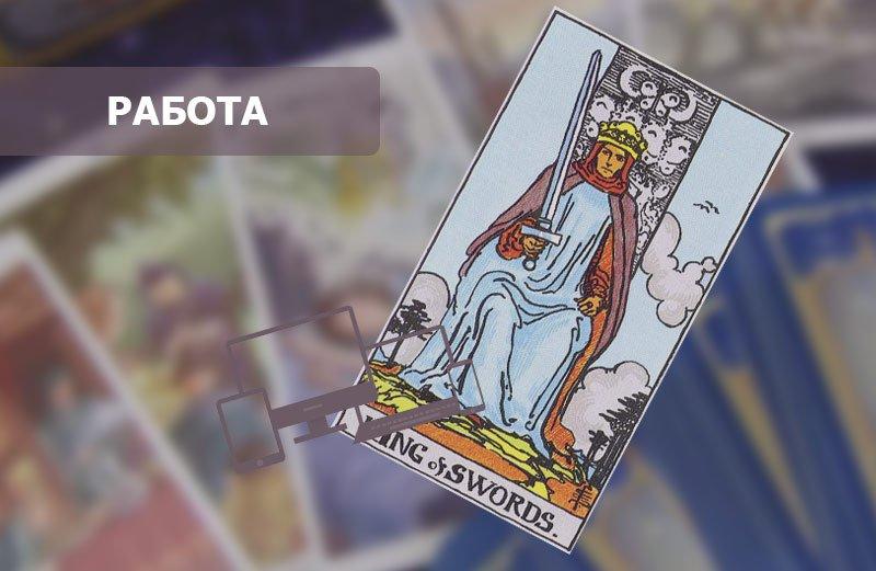 Король Мечей Таро: значение в работе