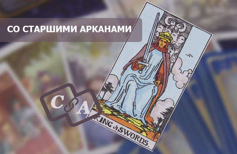 Король Мечей Таро: сочетание со Старшими Арканами