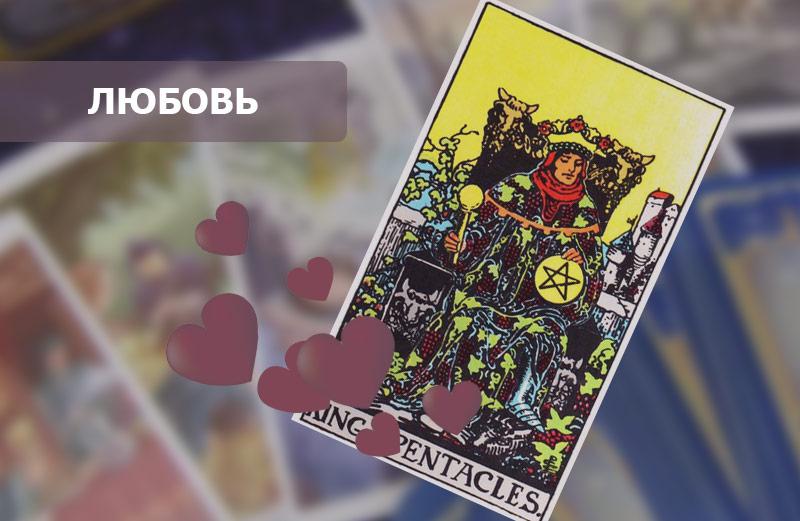 Король Пентаклей Таро: значение в любви