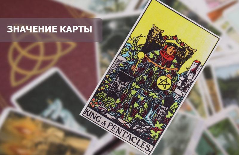 Король Пентаклей Таро: значение