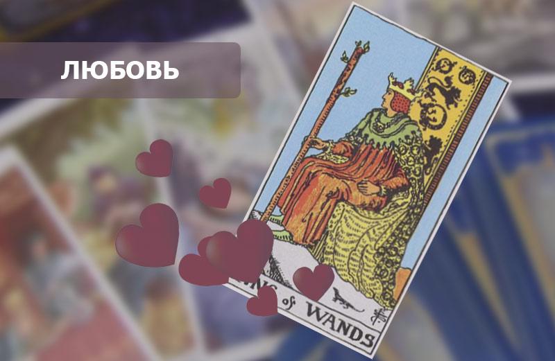 Король Посохов (Булав) Таро: значение в любви