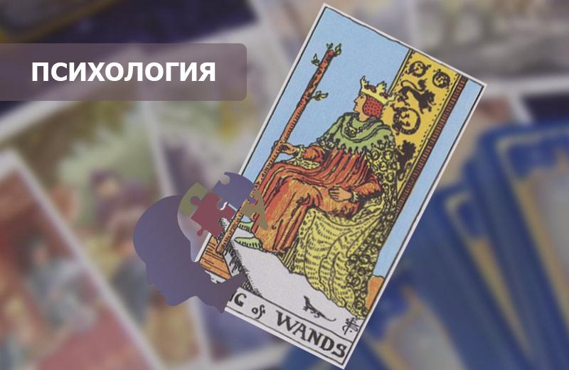 Король Посохов (Жезлов) Таро: значение в психологии личности