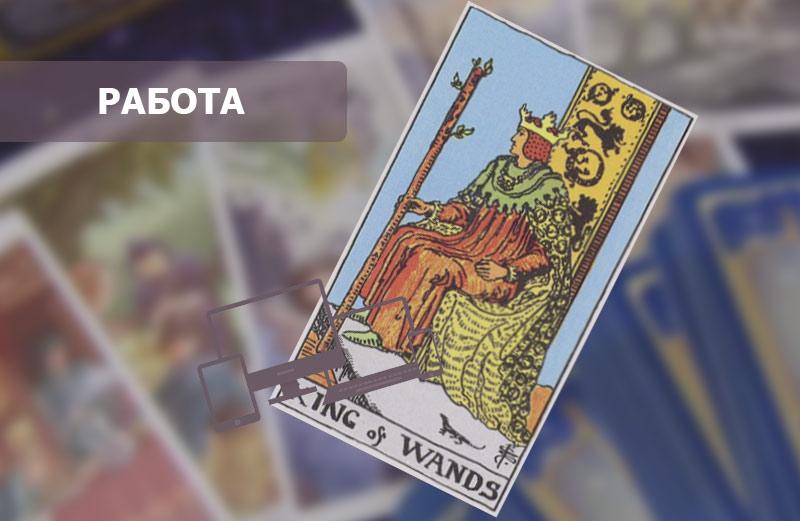 Король Посохов (Жезлов) Таро: значение в работе