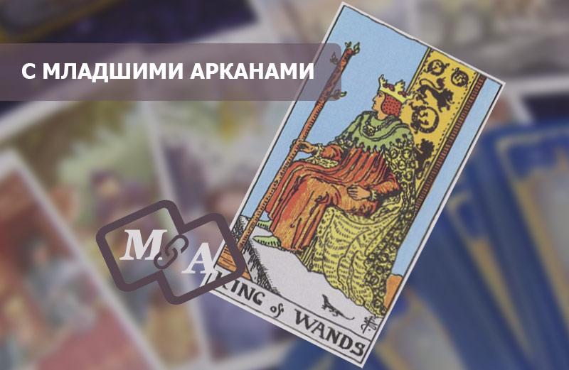 Король Посохов (Жезлов) Таро: сочетание с Младшими Арканами