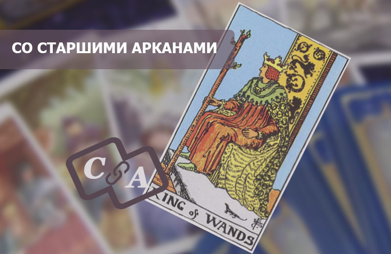 Король Посохов (Жезлов) Таро: сочетание со Старшими Арканами